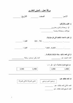 Interactive worksheet حساب