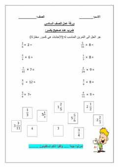 Interactive worksheet ضرب الكسور