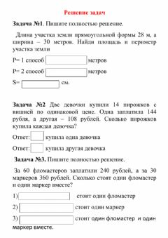 Interactive worksheet Решение задач