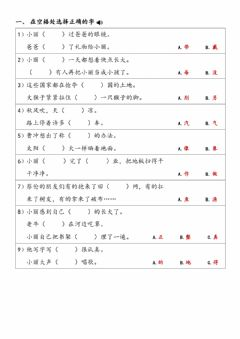 Interactive worksheet 四年级期中复习