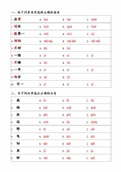 Interactive worksheet 三年级期中