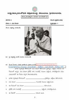 Ficha interactiva 5th class telugu worksheet1