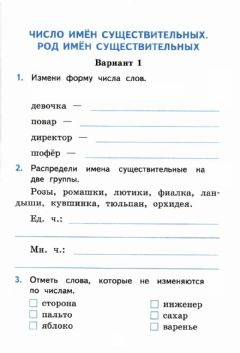 Interactive worksheet Самостоятельные работы, 3 класс, род, число имен существительных