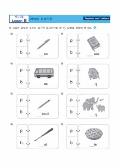Ficha interactiva Daekyo-3rd-L8-Sounds and Letters