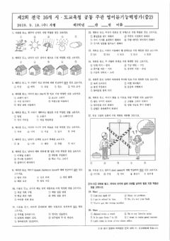 Interactive worksheet 2019년 중2 2회 듣기평가