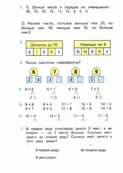 Interactive worksheet 2 кл математика