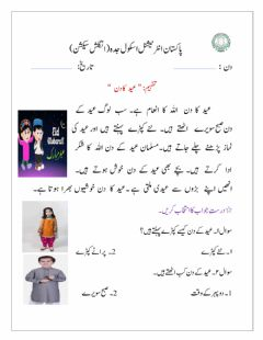 Interactive worksheet Urdu worksheet Y2