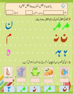 Interactive worksheet Urdu worksheet     م سے ہ