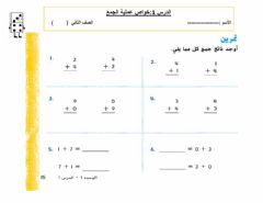 Interactive worksheet 0544690469