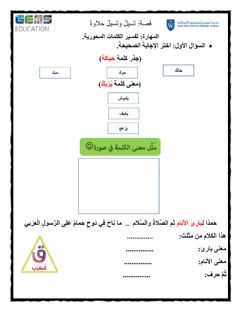 Interactive worksheet تسيل وتسيل حلاوة