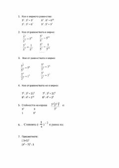Interactive worksheet Степени