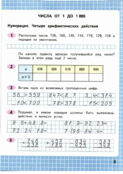 Interactive worksheet Стр.3