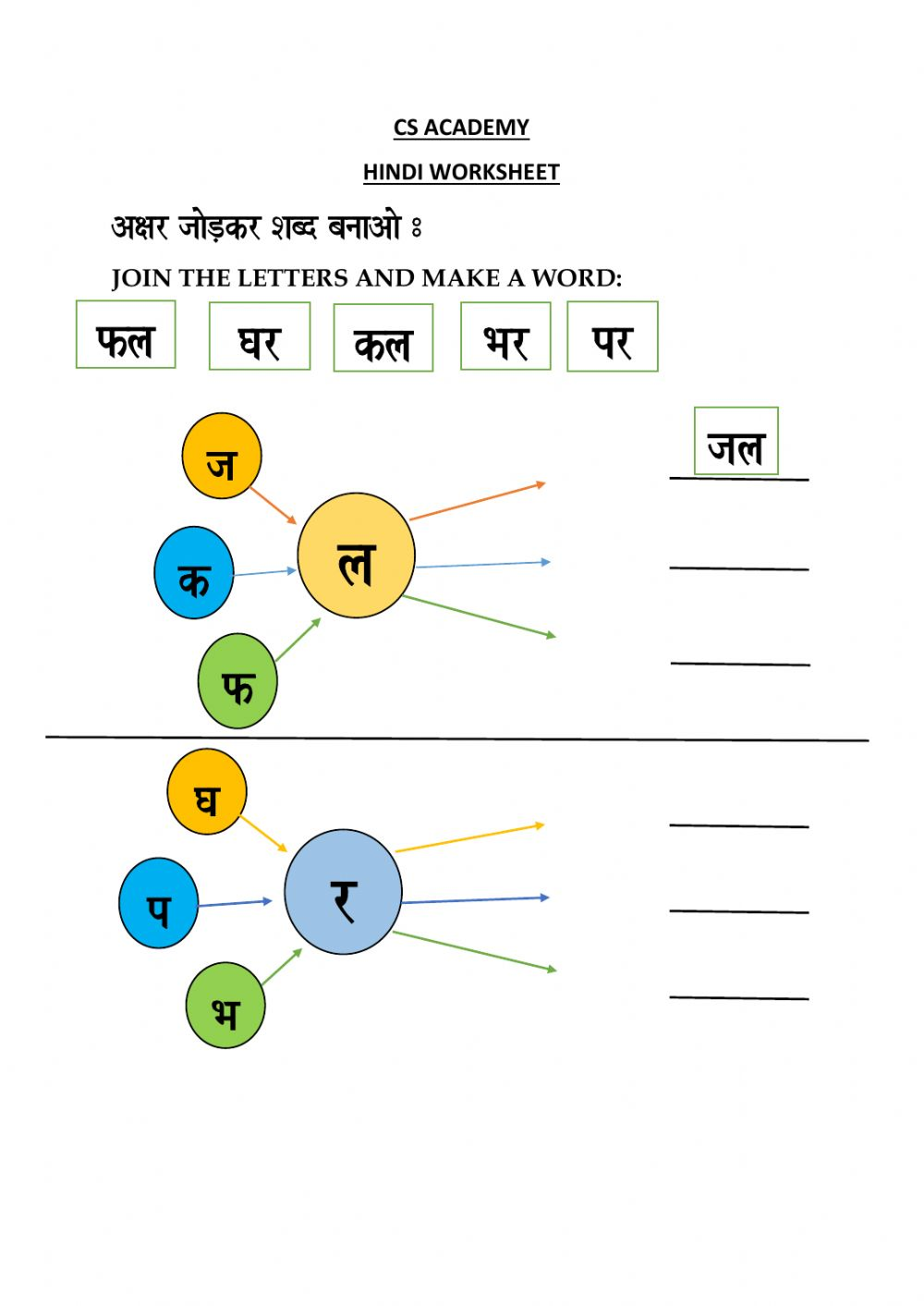 Join The Letters And Make A Word Worksheet