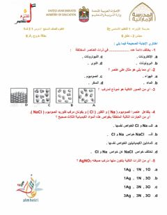 Interactive worksheet بطاقة خروج 6