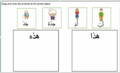 Interactive worksheet اسم الإشارة