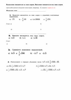 Interactive worksheet Квадратные корни №2