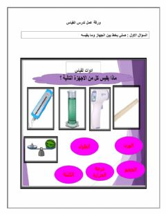 Interactive worksheet القياس