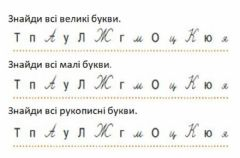 Interactive worksheet Букви