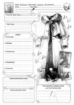 Interactive worksheet М.В. Гоголь -Шинель-