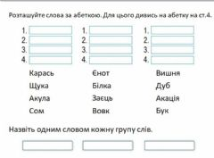 Interactive worksheet Постав слова за абеткою