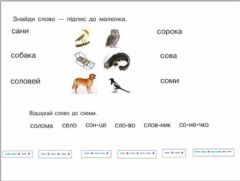 Interactive worksheet Буква С