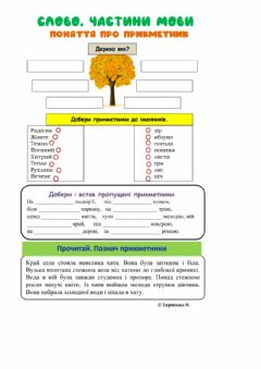 Interactive worksheet Прикметник