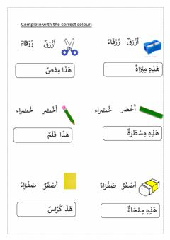 Interactive worksheet Feminine and masculine colours in Arabic