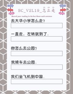 Interactive worksheet Bc-v2l19-怎么走