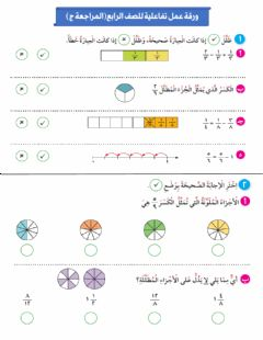 Interactive worksheet مراجعة ج