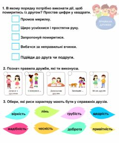 Interactive worksheet Дружба