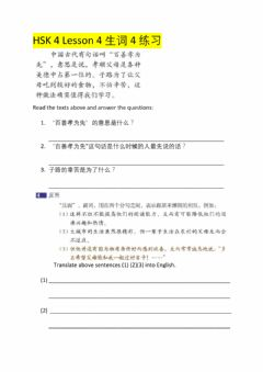 Interactive worksheet HSK 5 Lesson 4 生词 4 练习