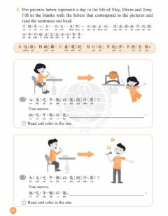 Interactive worksheet 學華語向前走b1-l8