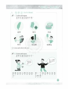 Interactive worksheet 學華語向前走Book2 L6