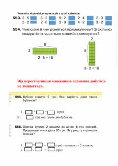 Interactive worksheet Множення 1