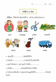 Interactive worksheet ร หัน