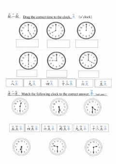 Interactive worksheet Mandarin - time to the hour