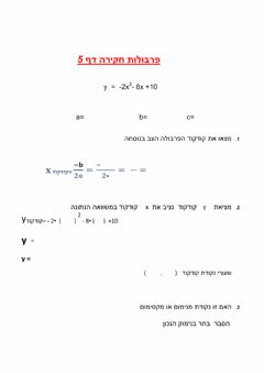 Interactive worksheet פרבולה
