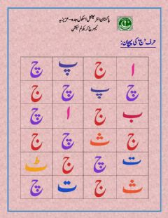 Interactive worksheet حرف'ج 'کی پہچان
