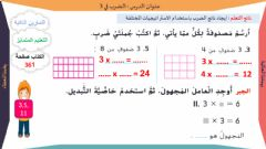 Interactive worksheet الضرب في 3