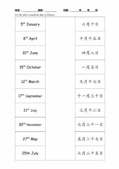 Interactive worksheet 日期-match the date in Chinese