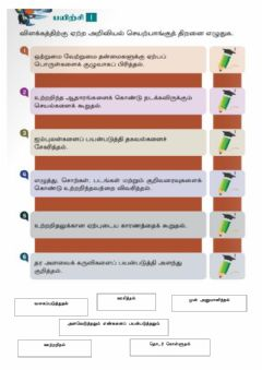 Interactive worksheet Sains
