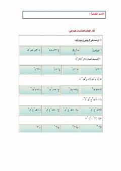 Interactive worksheet ضرب وحيدات الحد