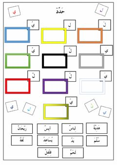 Interactive worksheet Bahasa Arab tahun 2