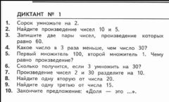 Interactive worksheet Матем диктант