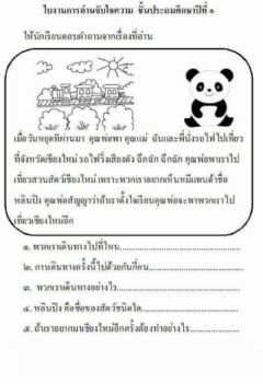 Interactive worksheet Thai class online (Advance Level)
