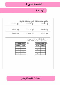 Interactive worksheet القسمة على ٥