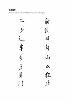 Interactive worksheet Standard Chinese-lesson 12