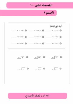 Interactive worksheet القسمة على ١٠
