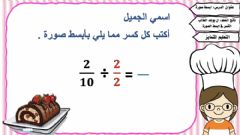 Interactive worksheet ابسط صورة