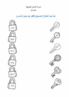 Interactive worksheet حمع حتى 20